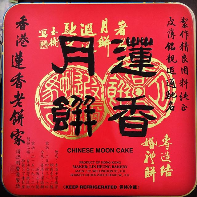 中秋节月饼 - this specific box reminds me of childhood, we always kept the tins to store stuff in.